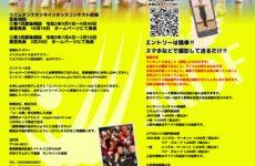 第2回オンラインコンテスト12月20日募集開始!