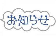 11月21日(土)九州大会スケジュール及び参加者リスト