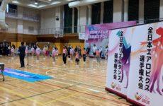 11月14日(土)東京大会結果
