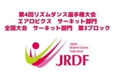 第4回全日本リズムダンス選手権エアロビクス サーキット部門決勝 第3ブロック