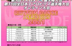 2021年度 リズムダンス選手権大会